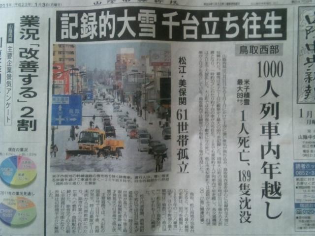 松江地方は大雪で混乱〜